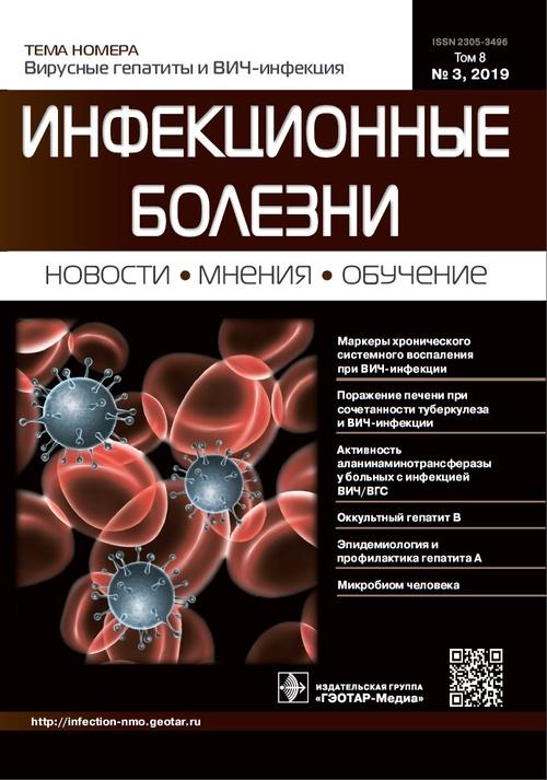 Инфекционные болезни: новости, мнения, обучение № 3 (30), 2019