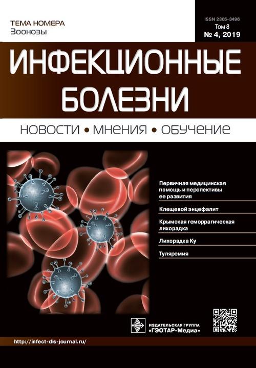 Инфекционные болезни: новости, мнения, обучение № 4 (31), 2019
