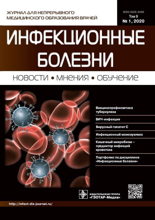 Инфекционные болезни: новости, мнения, обучение № 1 (32), 2020