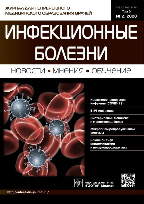 Инфекционные болезни: новости, мнения, обучение № 2 (33), 2020