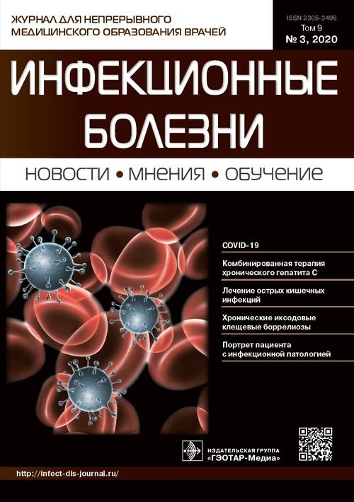 Инфекционные болезни: новости, мнения, обучение № 3 (34), 2020