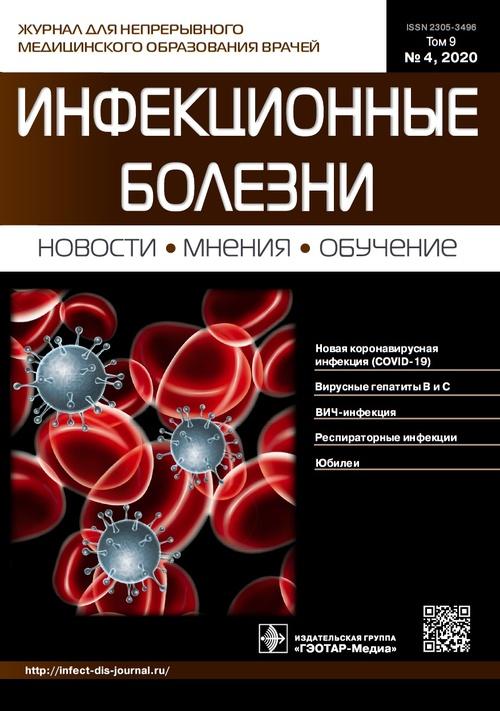 Инфекционные болезни: новости, мнения, обучение № 4 (35), 2020
