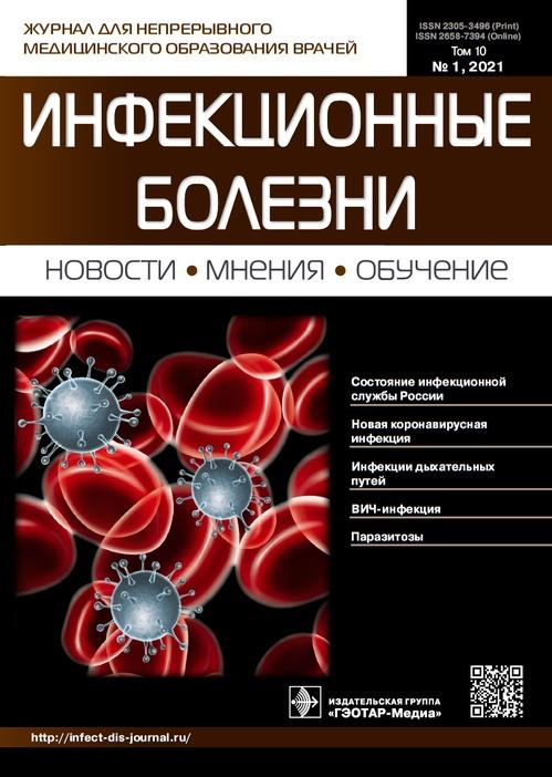 Инфекционные болезни: новости, мнения, обучение № 1 (36), 2021