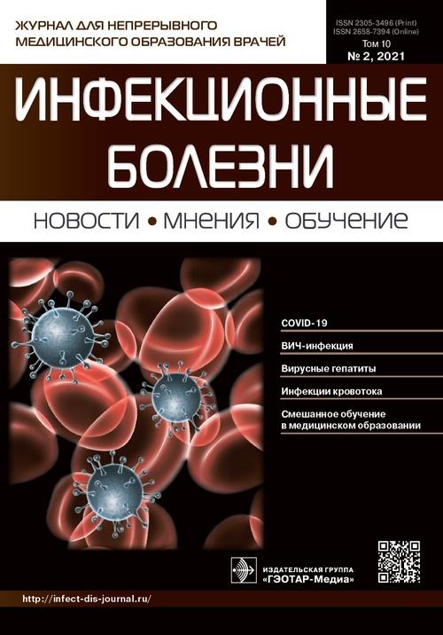 Инфекционные болезни: новости, мнения, обучение № 2 (37), 2021