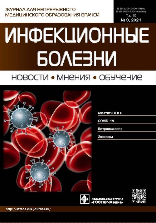 Инфекционные болезни: новости, мнения, обучение № 3 (38), 2021